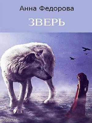 Зверь. Анна Федорова