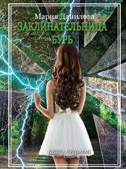 Заклинательница бурь. Книга седьмая. Мария Данилова