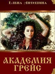 Академия Грейс. Елена Антошина