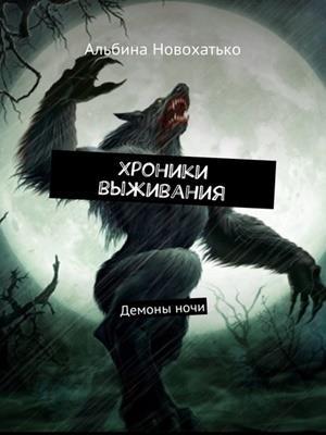 Хроники выживания. Альбина Новохатько