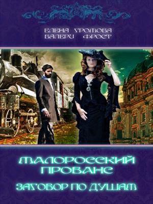 Малоросский прованс. Valery Frost