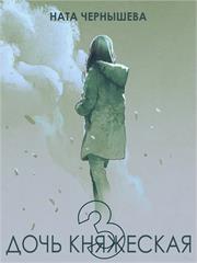 Дочь княжеская 3. Ната Чернышева