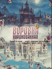 Воровка коронованная. Инна Комарова