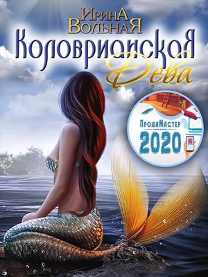 Коловрианская Дева. Ирина Вольная
