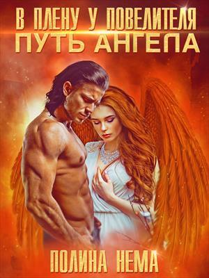 В плену у повелителя. Путь ангела. Полина Нема
