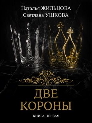 Две короны. Светлана Ушкова, Наталья Жильцова