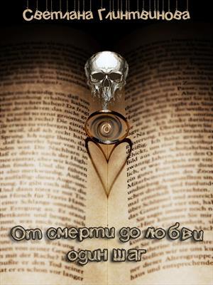 От смерти до любви один шаг. Светлана Глинтвинова
