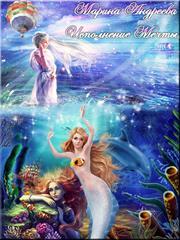 Исполнение мечты. Марина Андреева