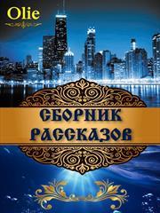 Сборник рассказов. Ольга Олие