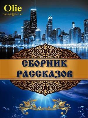 Сборник рассказов. Olga Olie