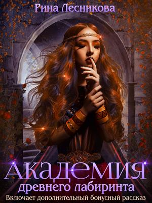 Академия древнего лабиринта. Рина Лесникова