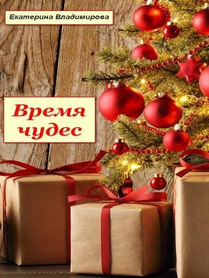 Время чудес. Екатерина Владимирова