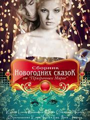 Сборник Новогодних сказок от Призрачных миров