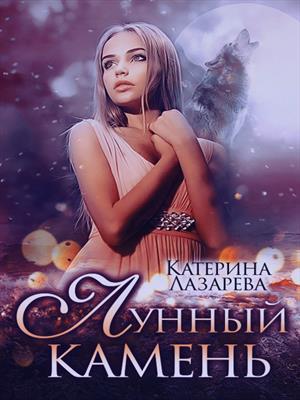 Лунный камень. Катерина Лазарева