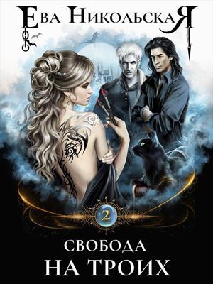 Ева никольская азартные игры волшебников