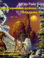 АУДИО. Владыка Марса. Эдгар Райс Берроуз