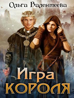 Игра короля. Ольга Валентеева