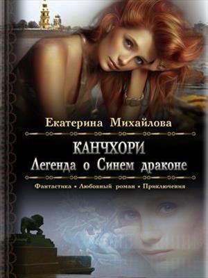 Канчхори. Легенда о Синем драконе. Екатерина Михайлова
