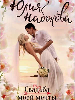 Свадьба моей мечты. Юлия Набокова