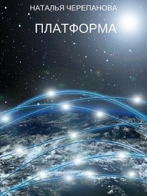 Платформа. Наталья Черепанова