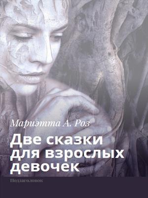 Две сказки для взрослых девочек. Мариэтта Роз