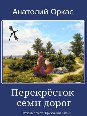 Перекресток семи дорог. Анатолий Оркас