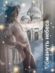 Обмануть небеса. Карина Фейтли