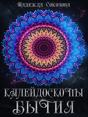 Калейдоскопы бытия. Надежда Соколова