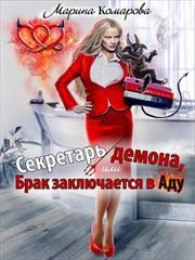 Секретарь демона, или Брак заключается в аду. Марина Комарова