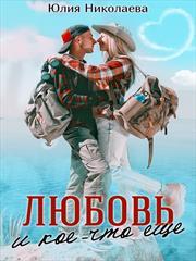 Любовь и кое-что еще. Юлия Николаева