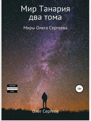Мир Танария два тома. Миры Олега Сергеева. Олег Сергеев
