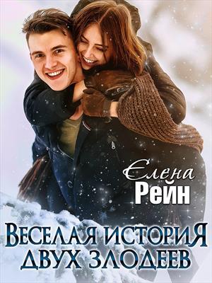 Веселая история двух злодеев. Елена Рейн