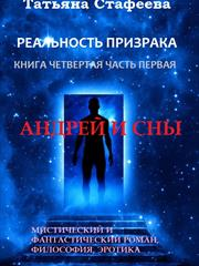 Реальность призрака. Книга четвертая, часть первая. Андрей и сны. Татьяна Стафеева