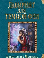 Лабиринт для темной феи. Дилогия. Александра Черчень