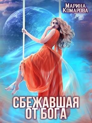 Сбежавшая от бога. Марина Комарова