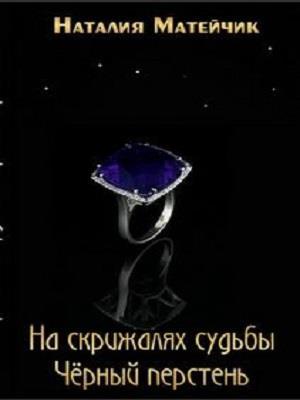 На скрижалях судьбы. Черный перстень. Наталия Матейчик