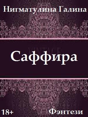 Саффира. Галина Нигматулина