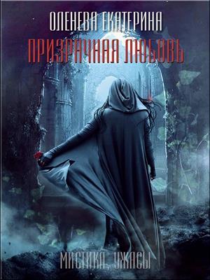 Призрачная любовь. Екатерина Оленева