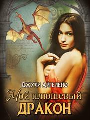 Мой плюшевый дракон. Джули Айгелено