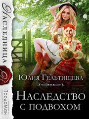 Наследство с подвохом. Юлия Гельтищева