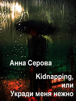 Kidnapping, или Укради меня нежно. Анна Серова
