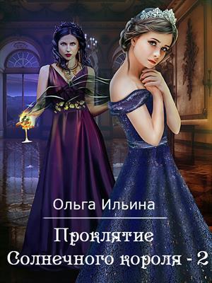 Проклятье Солнечного короля - 2. Ольга Ильина