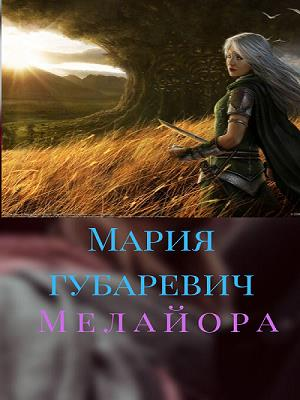 Мелайора. Мария Губаревич