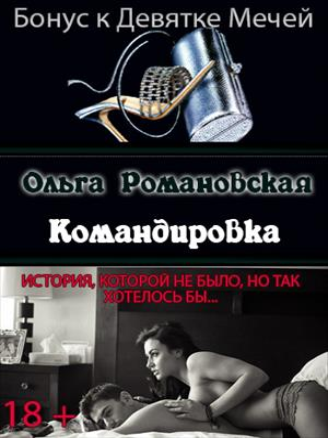 Командировка. Ольга Романовская