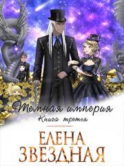 Темная империя. Книга третья. Елена Звездная