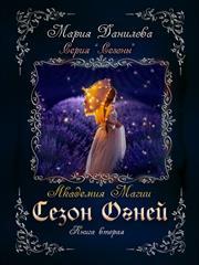 Сезон Огней. Книга вторая. Мария Данилова