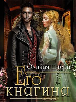 Его княгиня. Оливия Штерн