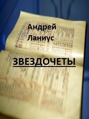 Звездочеты. Андрей Ланиус
