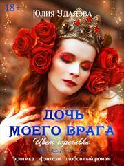01.12.19 Дочь моего врага. Цвет горечавки. Юлия Удалова