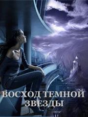 Восход Темной Звезды. 2-я книга дилогии. Виктория Невская